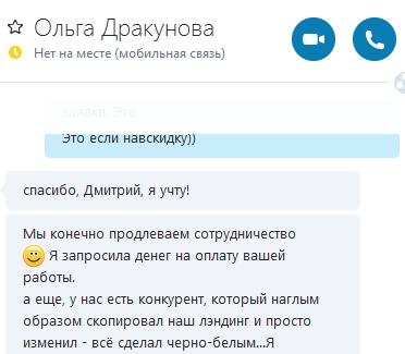 Отзыв Ольги Дракуновой