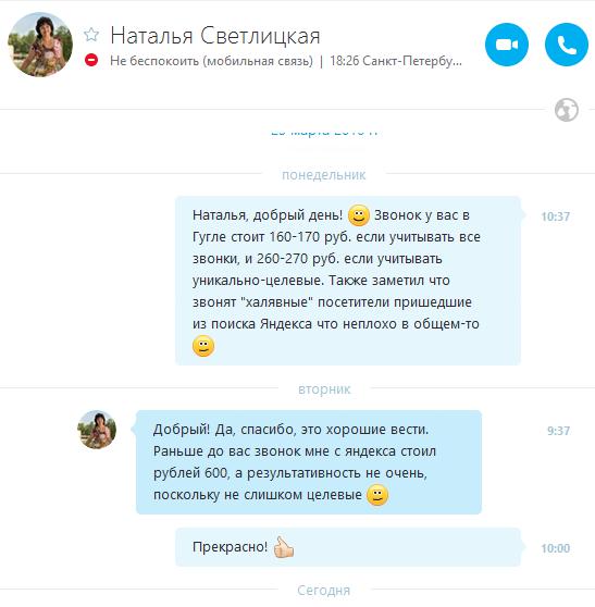 Отзыв Натальи Светлицкой