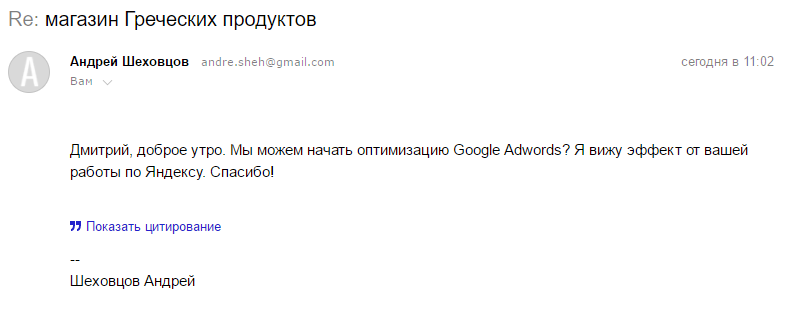 Отзыв Андрея Шеховцова