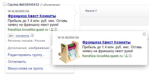 оптимизация рекламы
