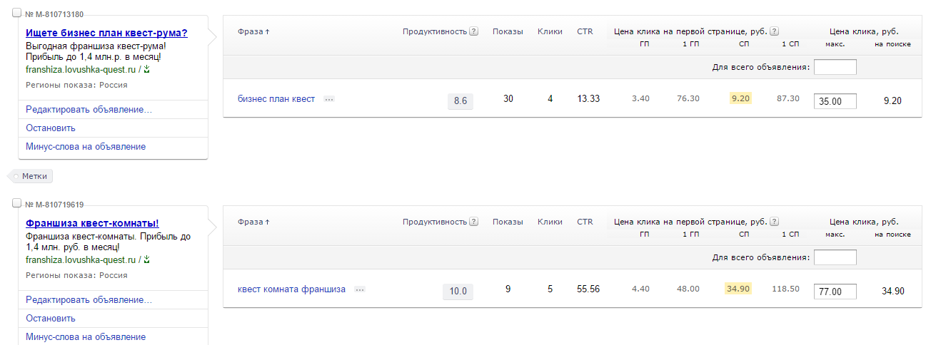 Yandex ru директ реклама в браузере как убрать яндекс