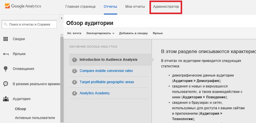 Доступ Analytics
