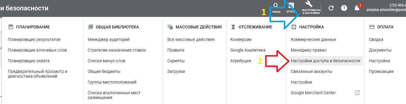 Подтверждение доступа Google Ads