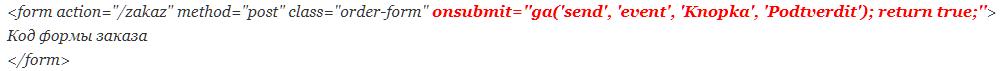 Модификация onSubmit