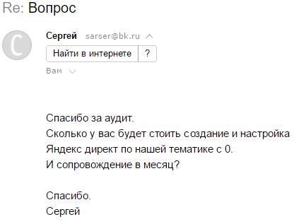 Отзыв Сергея о экспресс-аудите