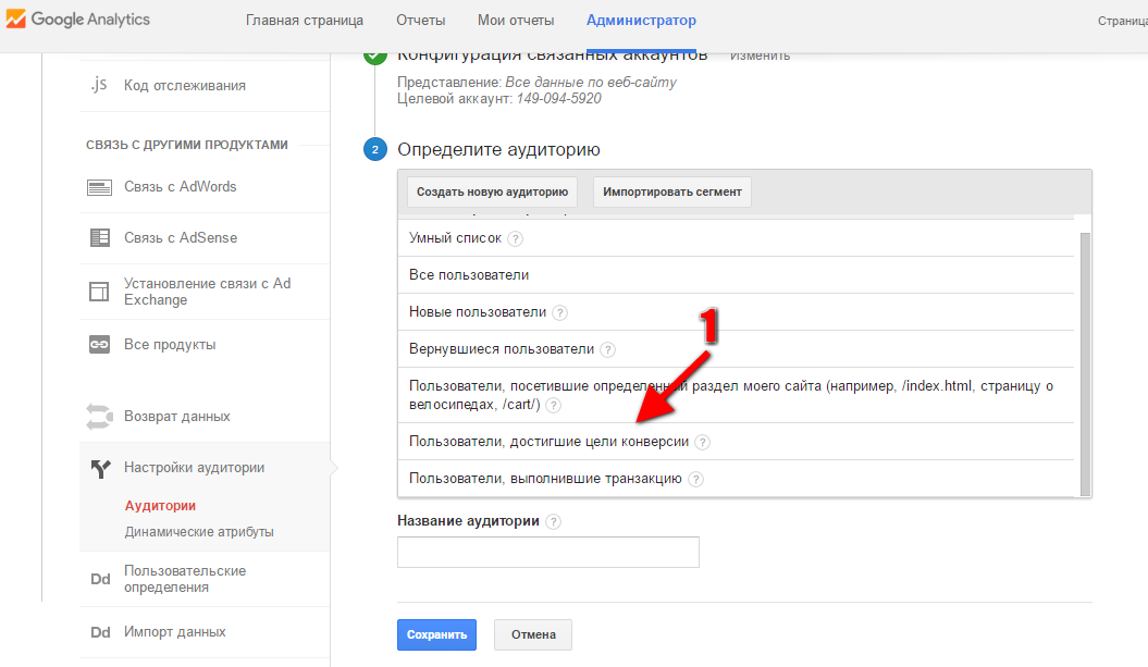 Настройка Google Analytics