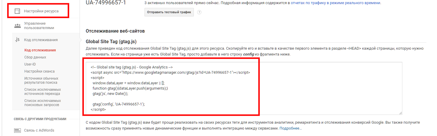 Код отслеживания Google Analytics