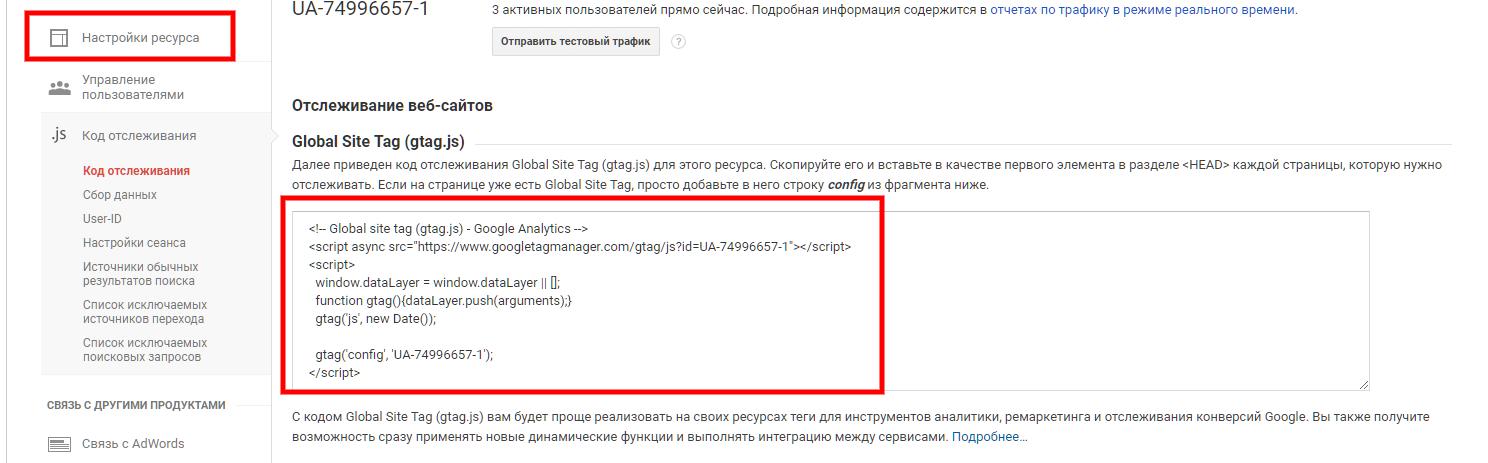 Код отслеживания Google Analytics
