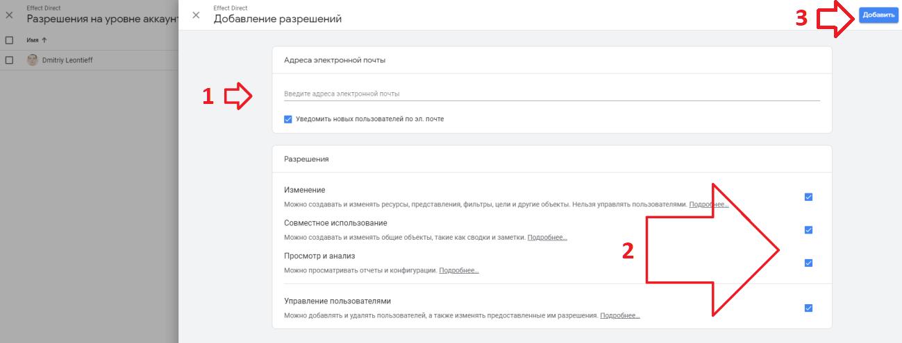 Гостевой доступ к Google Analytics