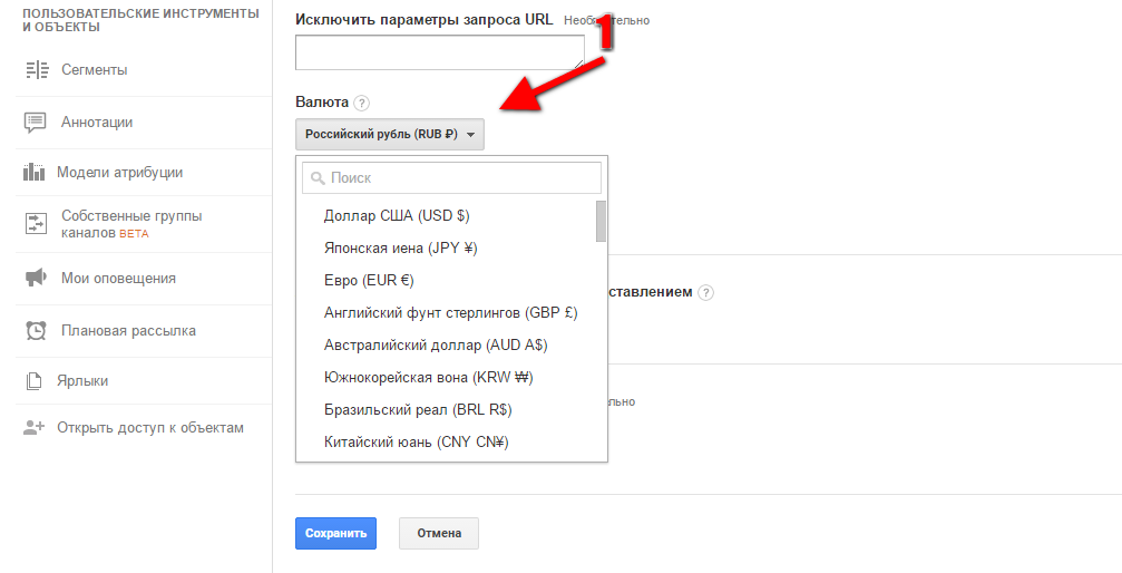 Настройка Google AnalyticsНастройка Google Analytics