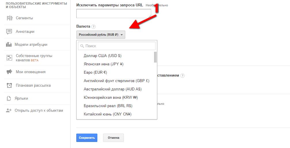 Настройка Google AnalyticsНастройка Google Analytics