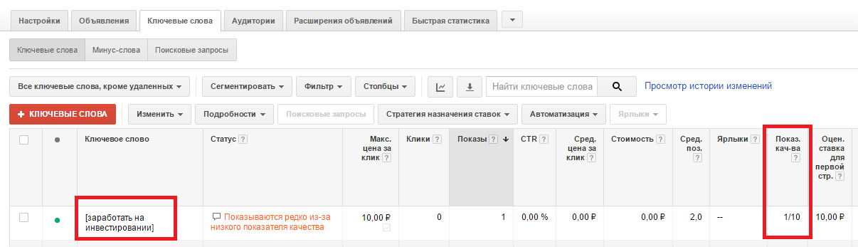 фраза Google Adwords