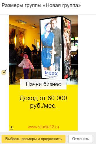 Баннер Яндекс Директ