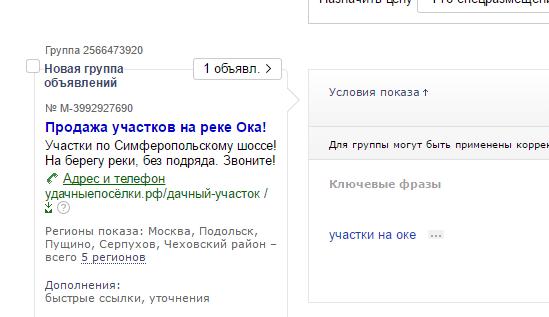 Необычный аудит Яндекс.Директ