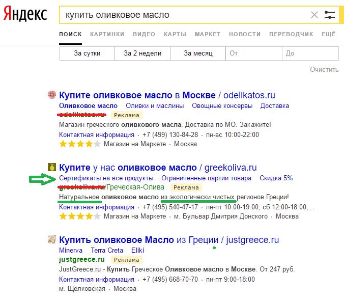 Кейс: поисковая реклама в Директе