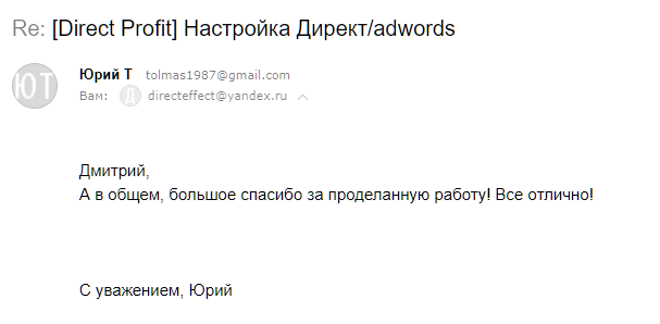 Отзыв Юрия