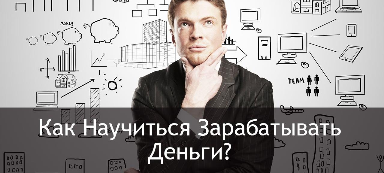 Дима, как заработать в интернете?