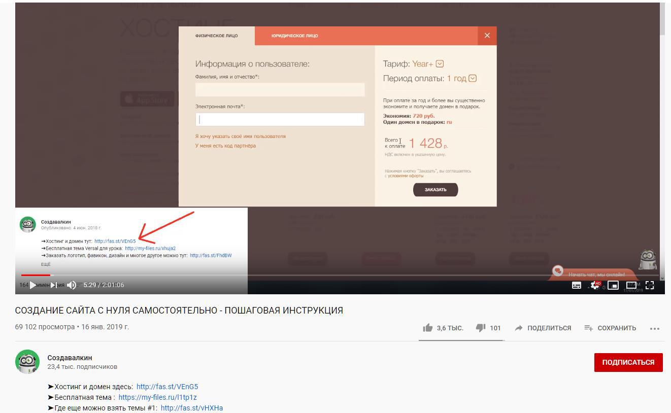 Как видим из скриншота, качественное обучающее видео набрало почти 70К просмотров!